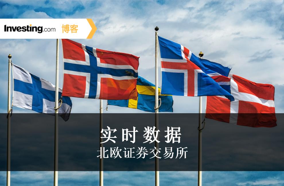 英为财情Investing.com新增北欧证券交易所实时数据