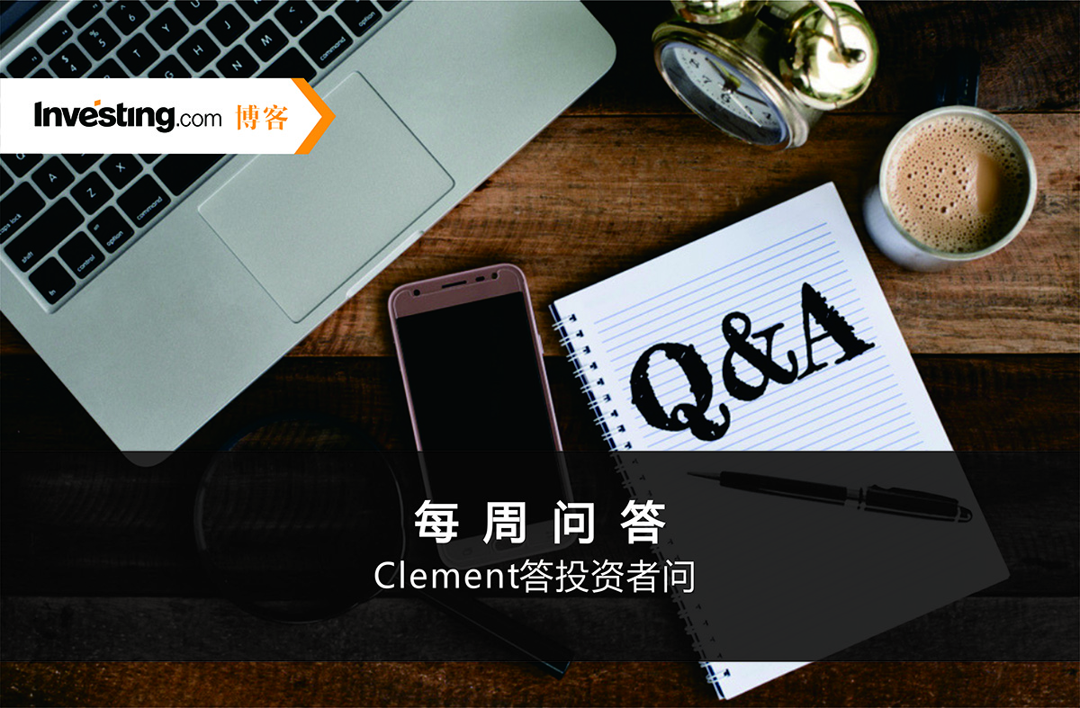 每周问答 | Clement答投资者问之二