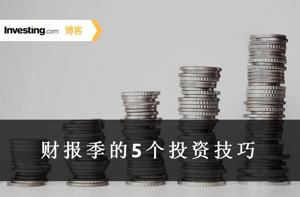 财报季的5个投资技巧