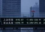 中国股市收低;截至收盘上证指数下跌0.55%