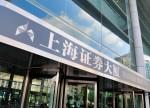 中国股市上涨;截至收盘上证指数上涨0.09%